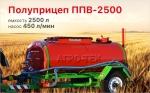 фото Полуприцеп пожарный ППВ-2500